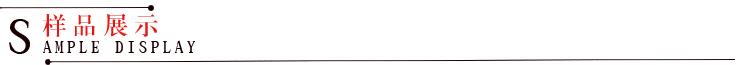 白卡必威官方登录样品展示